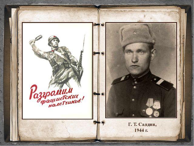 Г. Т. Салдин, 1944 г.