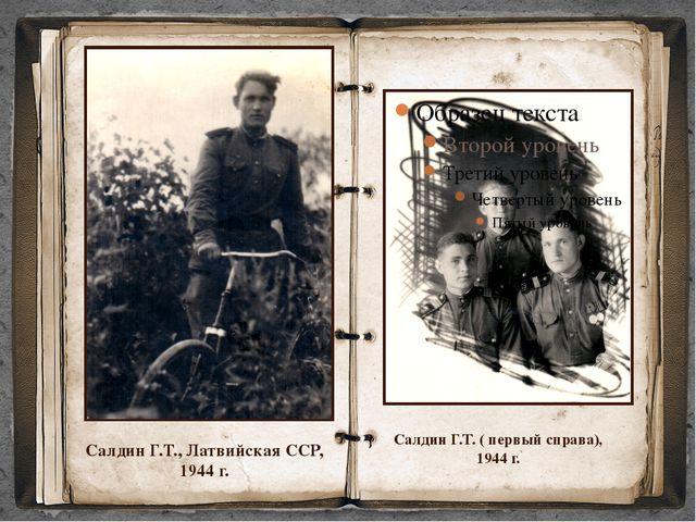 Салдин Г.Т. ( первый справа), 1944 г. Салдин Г.Т., Латвийская ССР, 1944 г.