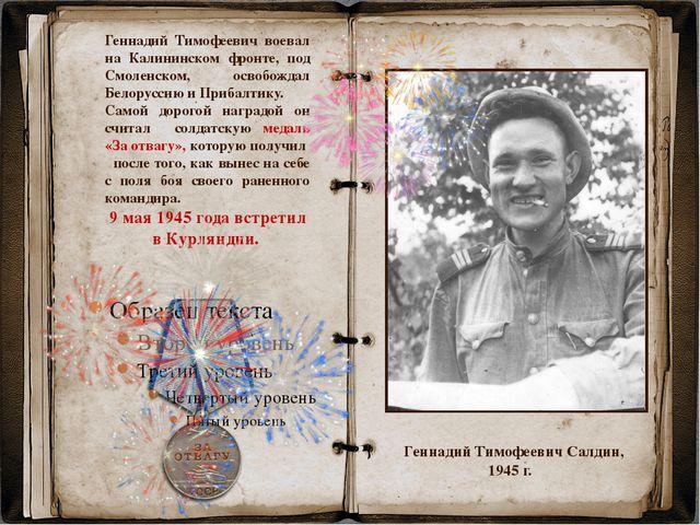 Геннадий Тимофеевич воевал на Калининском фронте, под Смоленском, освобождал...