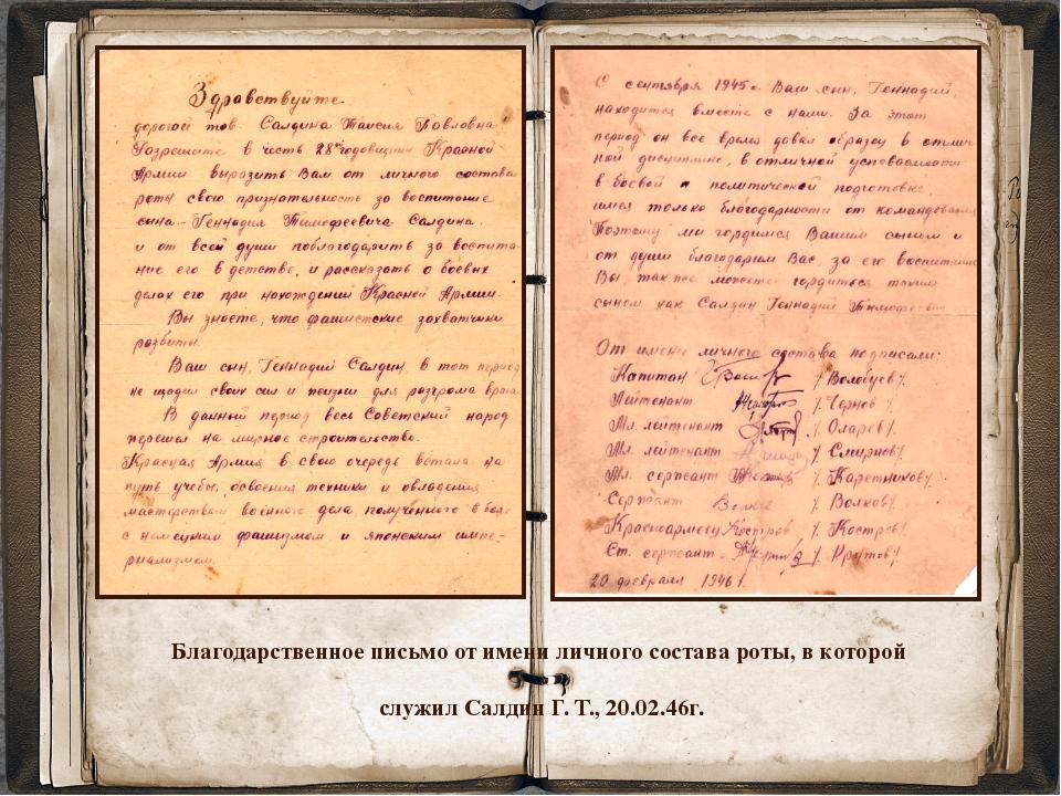 Благодарственное письмо от имени личного состава роты, в которой служил Салд...