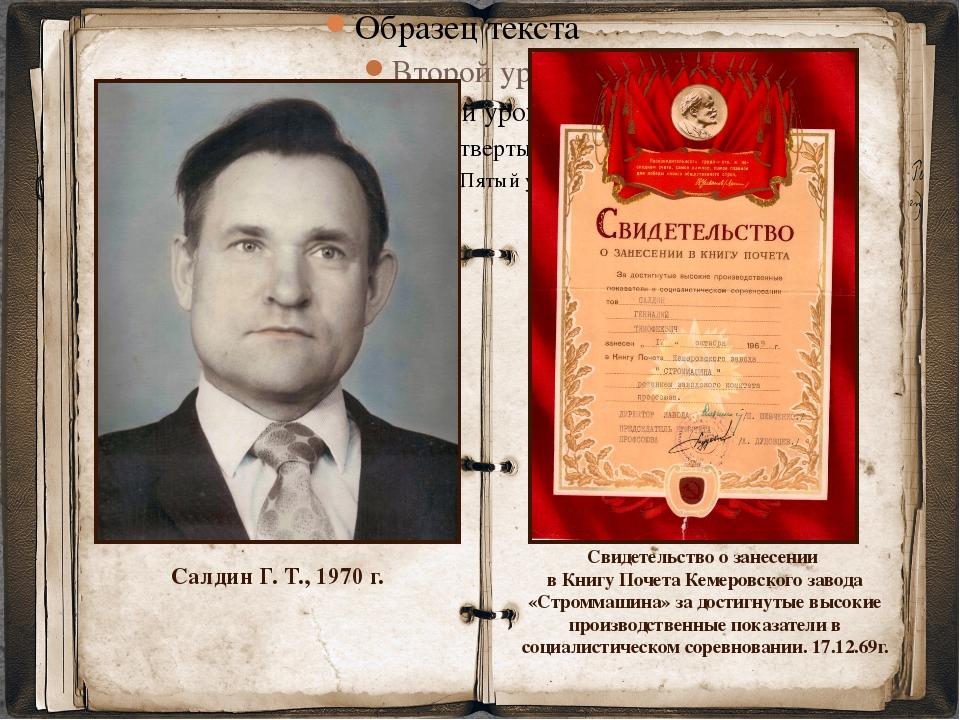 За добросовестный творческий труд Геннадий Тимофеевич в 1969 году был занесе...