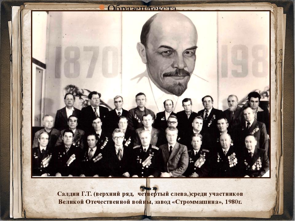 Салдин Г.Т. (верхний ряд, четвертый слева,)среди участников Великой Отечеств...