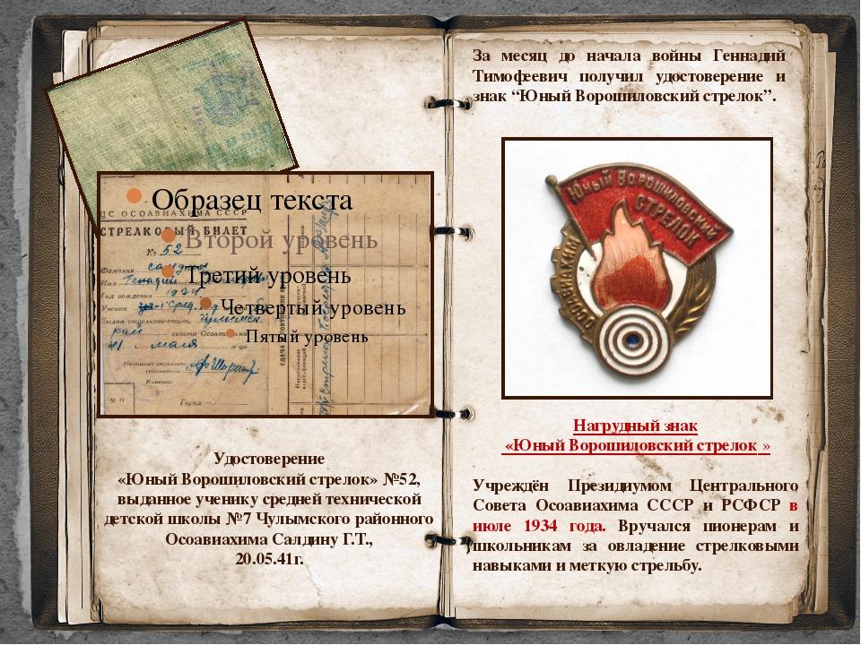 Удостоверение «Юный Ворошиловский стрелок» №52, выданное ученику средней тех...