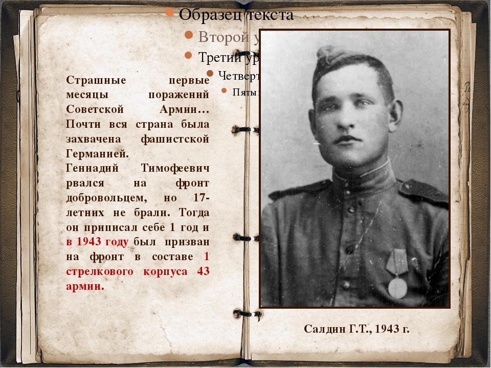 Страшные первые месяцы поражений Советской Армии… Почти вся страна была захв...
