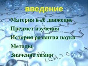 Периодический закон Д. И. Менделеева (ПЗ) ПЗ Д. И. Менделеева Периодическая с