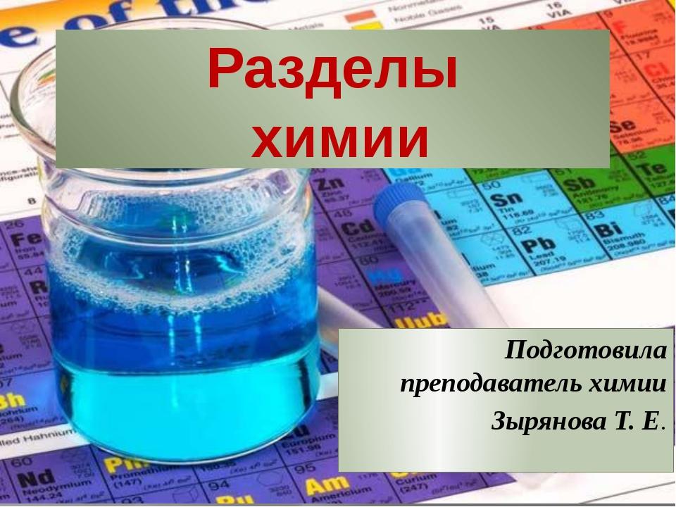 Атомно-молекулярное учение (АМУ) Закон сохранения массы веществ Основное соде...