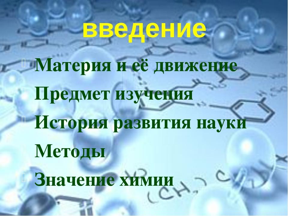 Периодический закон Д. И. Менделеева (ПЗ) ПЗ Д. И. Менделеева Периодическая с...