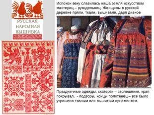 Испокон веку славилась наша земля искусством мастериц – рукодельниц. Женщины