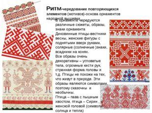 Ритм-чередование повторяющихся элементов (мотивов)-основа орнаментов народной