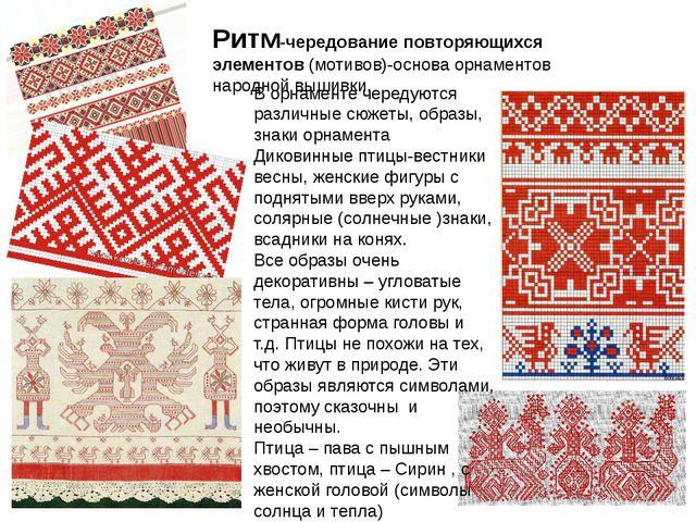 Ритм-чередование повторяющихся элементов (мотивов)-основа орнаментов народной...