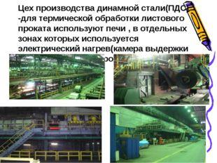 Цех производства динамной стали(ПДС) -для термической обработки листового про