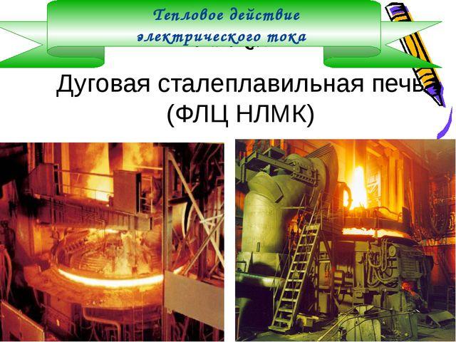 Дуговая сталеплавильная печь (ФЛЦ НЛМК) о тока. Тепловое действие электричес...