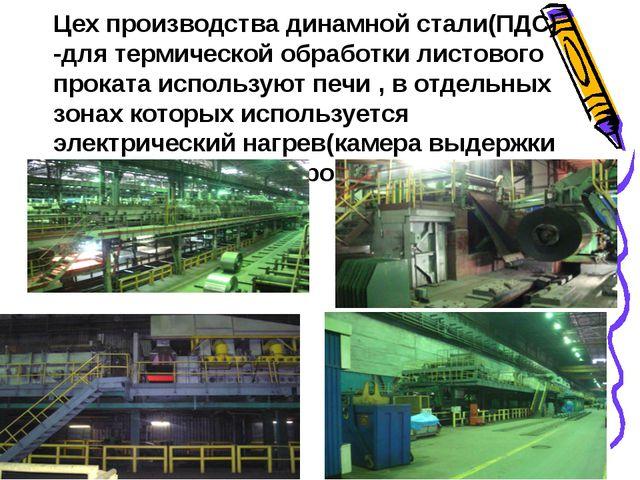 Цех производства динамной стали(ПДС) -для термической обработки листового про...