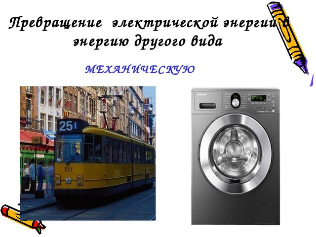 Превращение электрической энергии в энергию другого вида МЕХАНИЧЕСКУЮ