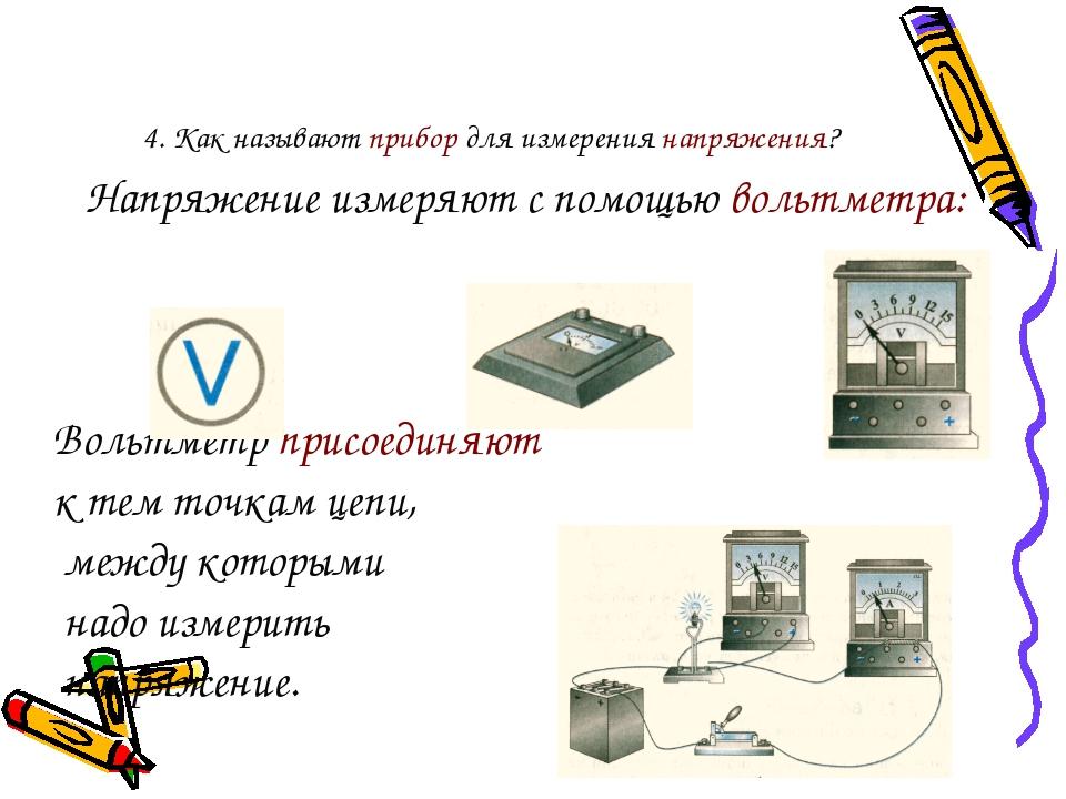 4. Как называют прибор для измерения напряжения? Напряжение измеряют с помощ...