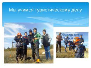 Мы учимся туристическому делу