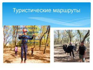 Туристические маршруты