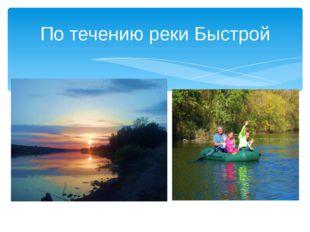 По течению реки Быстрой