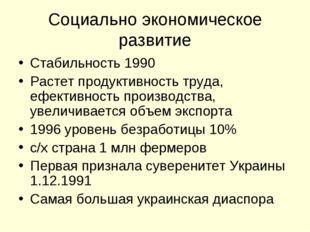 Социально экономическое развитие Стабильность 1990 Растет продуктивность труд