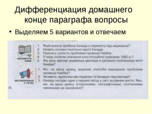 Дифференциация домашнего конце параграфа вопросы Выделяем 5 вариантов и отвеч