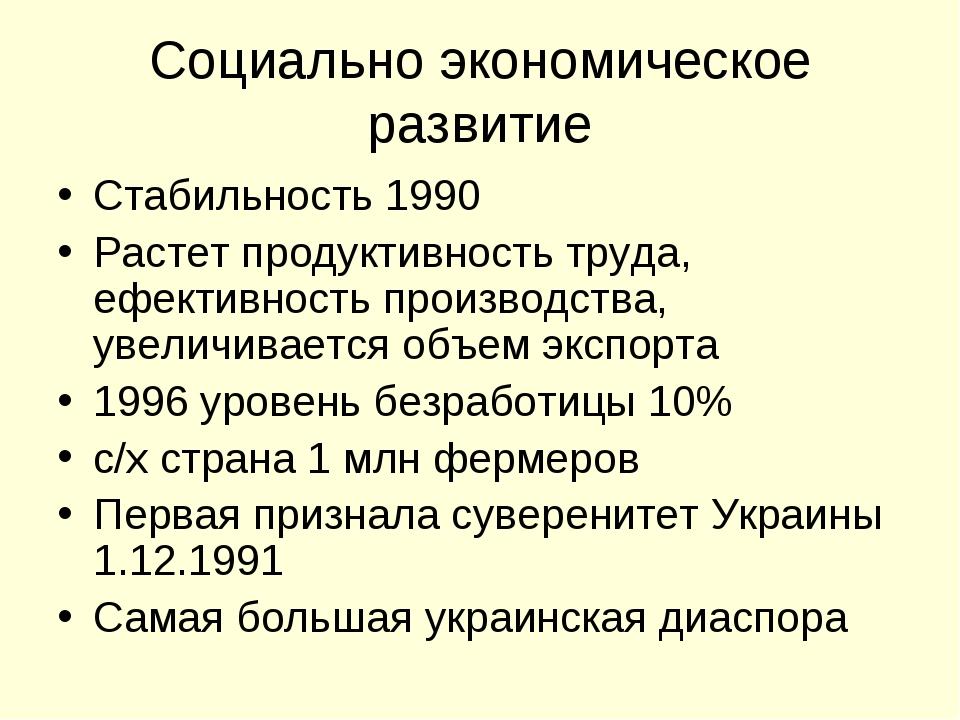 Социально экономическое развитие Стабильность 1990 Растет продуктивность труд...