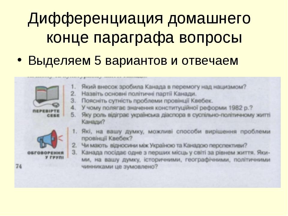 Дифференциация домашнего конце параграфа вопросы Выделяем 5 вариантов и отвеч...