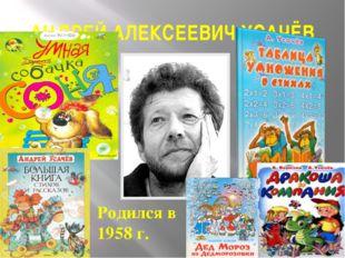 АНДРЕЙ АЛЕКСЕЕВИЧ УСАЧЁВ Родился в 1958 г.