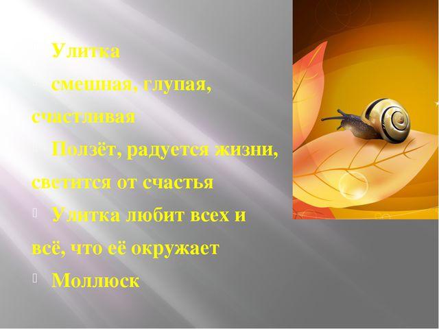 Улитка смешная, глупая, счастливая Ползёт, радуется жизни, светится от счаст...