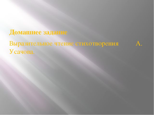 Домашнее задание Выразительное чтение стихотворения А. Усачова.