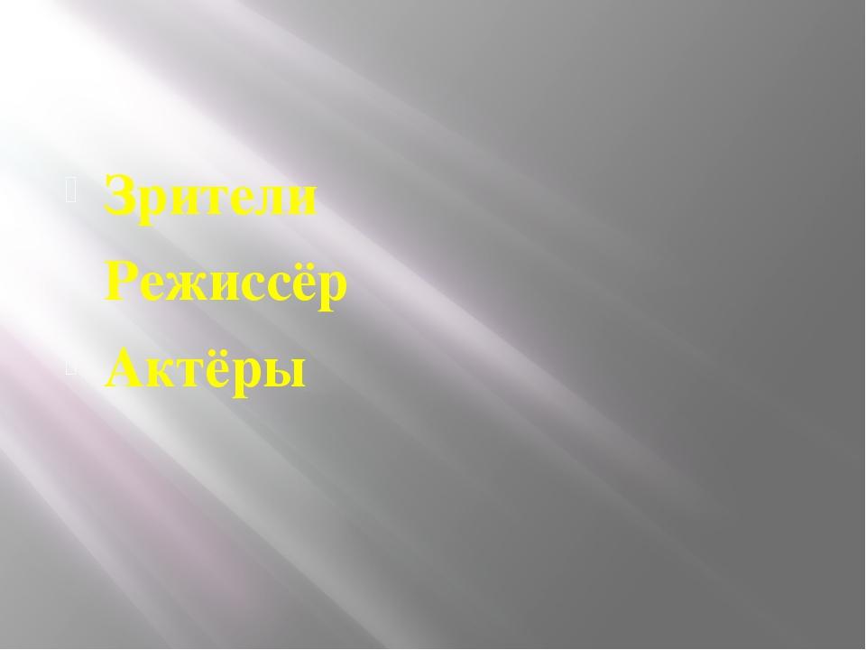 Зрители Режиссёр Актёры