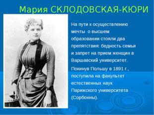 Мария СКЛОДОВСКАЯ-КЮРИ На пути к осуществлению мечты о высшем образовании сто