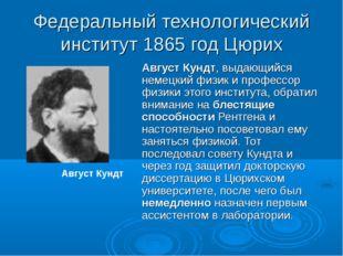 Федеральный технологический институт 1865 год Цюрих Август Кундт, выдающийся