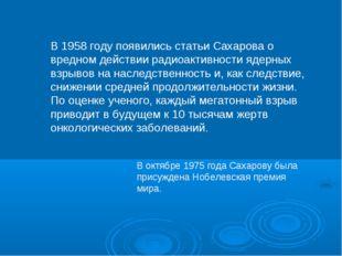 В 1958 году появились статьи Сахарова о вредном действии радиоактивности ядер