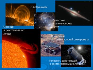 Солнце в рентгеновских лучах Галактики в рентгеновских лучах Протонный рентг