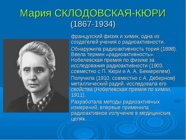 Мария СКЛОДОВСКАЯ-КЮРИ (1867-1934) французский физик и химик, одна из создат...