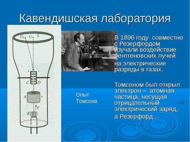 Кавендишская лаборатория  В 1896 году совместно с Резерфордом изучали возде...