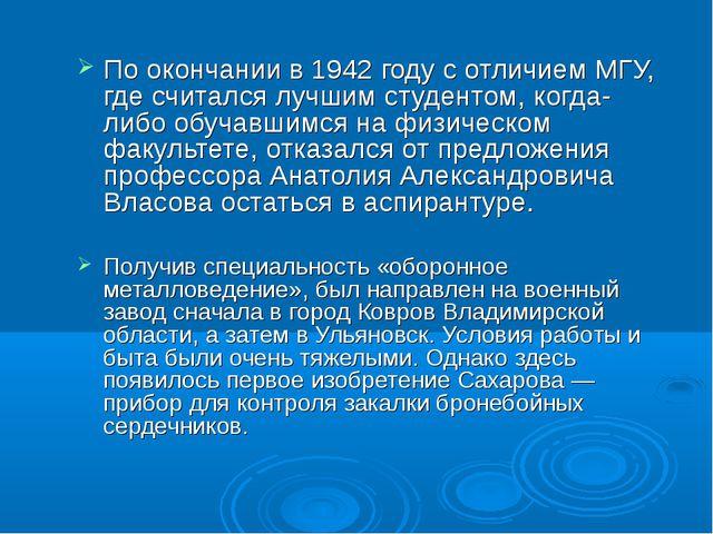 По окончании в 1942 году с отличием МГУ, где считался лучшим студентом, когда...