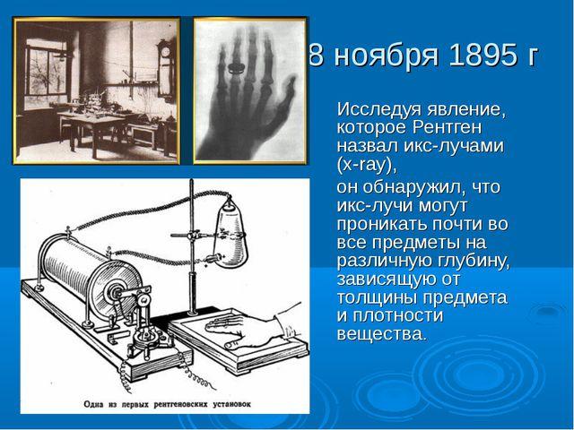 8 ноября 1895 г Исследуя явление, которое Рентген назвал икс-лучами (x-ray),...