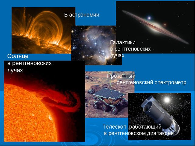 Солнце в рентгеновских лучах Галактики в рентгеновских лучах Протонный рентг...