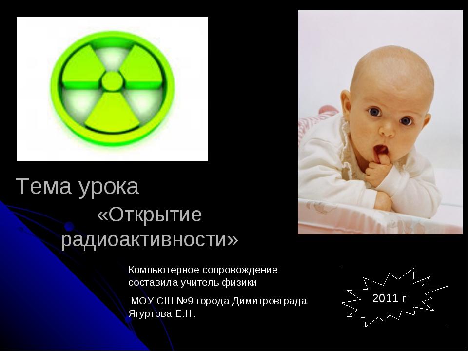 «Открытие радиоактивности» Компьютерное сопровождение составила учитель физик...