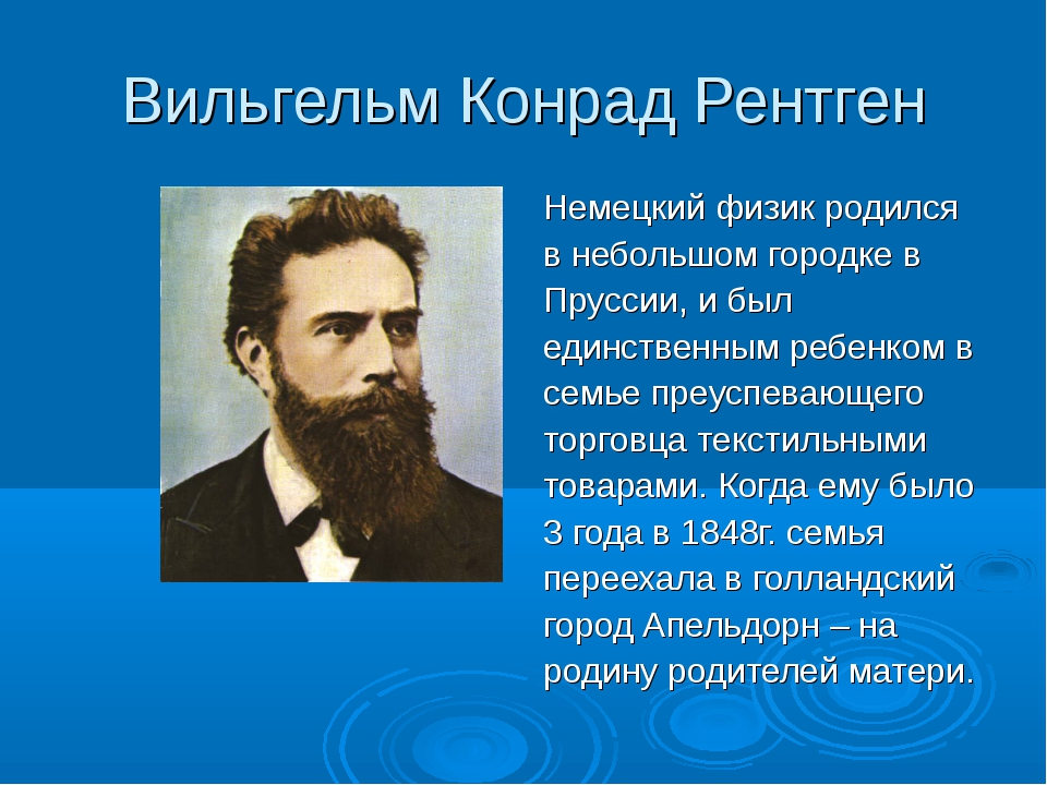 Вильгельм Конрад Рентген Немецкий физик родился в небольшом городке в Пруссии...