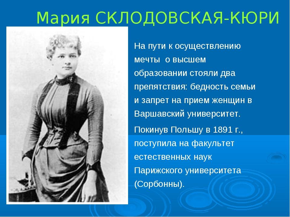 Мария СКЛОДОВСКАЯ-КЮРИ На пути к осуществлению мечты о высшем образовании сто...