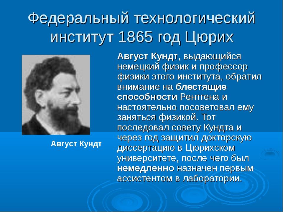 Федеральный технологический институт 1865 год Цюрих Август Кундт, выдающийся...