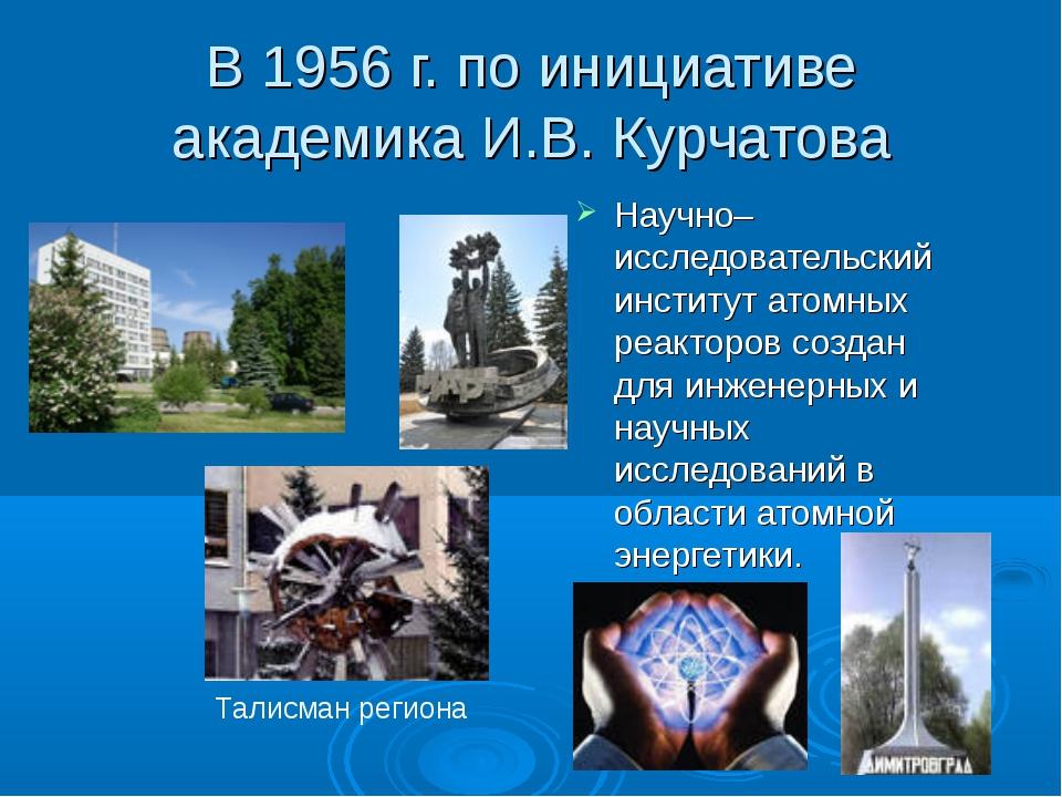 В 1956 г. по инициативе академика И.В. Курчатова Научно–исследовательский инс...
