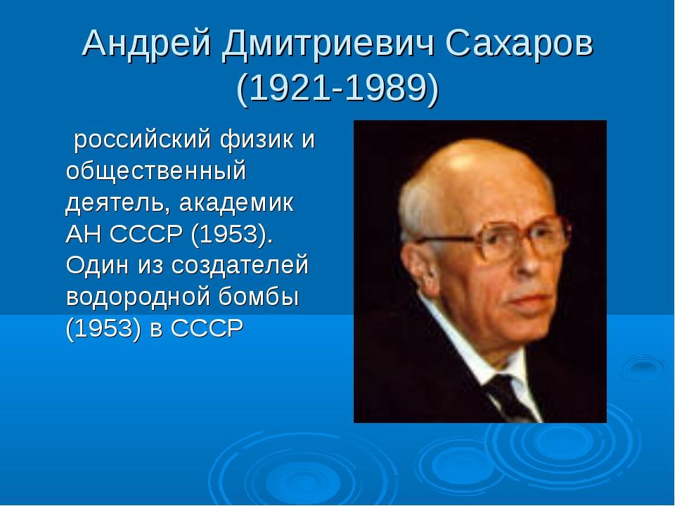 Андрей Дмитриевич Сахаров (1921-1989)  российский физик и общественный деяте...