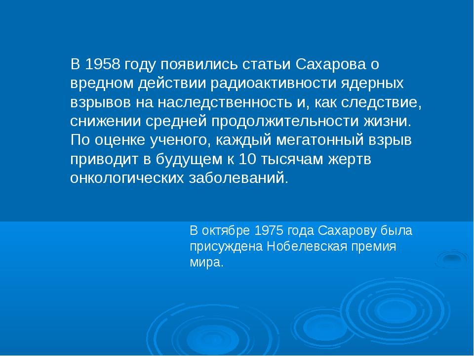 В 1958 году появились статьи Сахарова о вредном действии радиоактивности ядер...