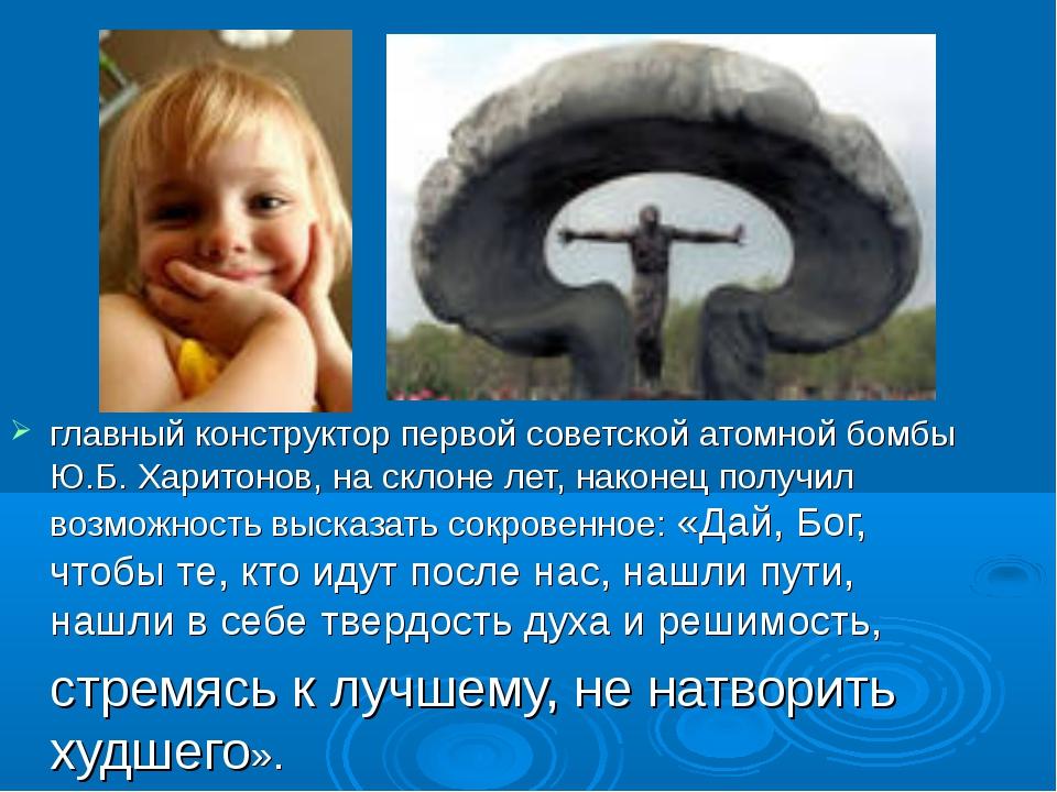 главный конструктор первой советской атомной бомбы Ю.Б. Харитонов, на склоне...
