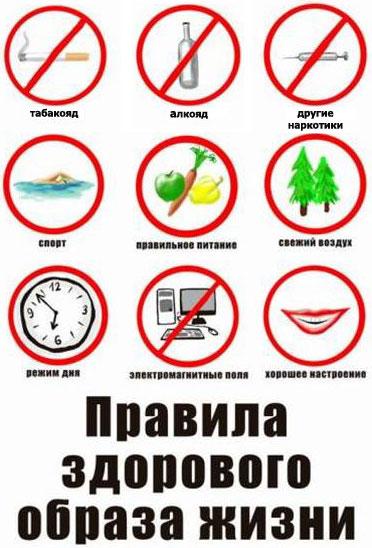 http://www.zdorovajaplaneta.ru/cms/pravila-zdorovogo-obraza-zhizni.jpg