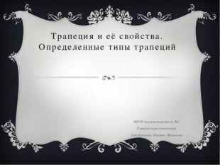 Трапеция и её свойства. Определенные типы трапеций МКОУ Алупкинская школа №2