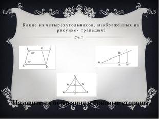 Какие из четырёхугольников, изображённых на рисунке- трапеция? Назовите их ос
